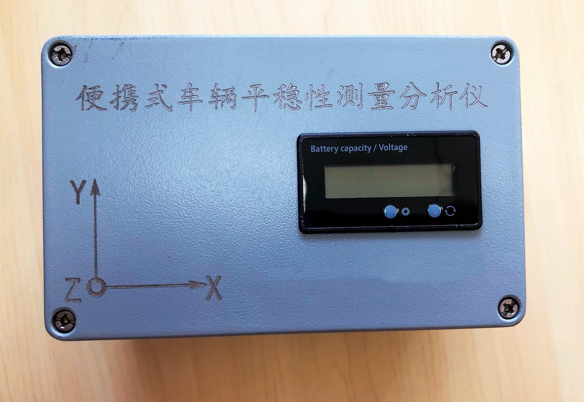 便携式车辆平稳性测量分析仪