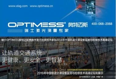 """瑞士奥特迈斯OPTIMESS  """"2016年中国轨道交通检修技术设备监测与高峰论坛""""与您相会"""